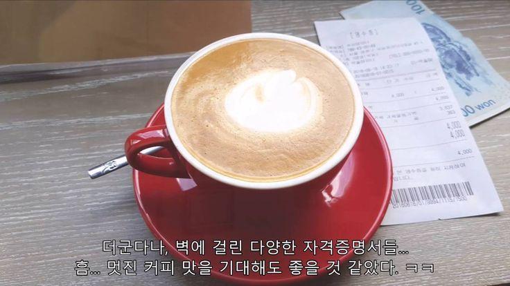 양천구 목동의 커피탐이나 로스터리 카페의 선전을 기원하며... by 더치커피 [Cafe in Korea] Introduces th...
