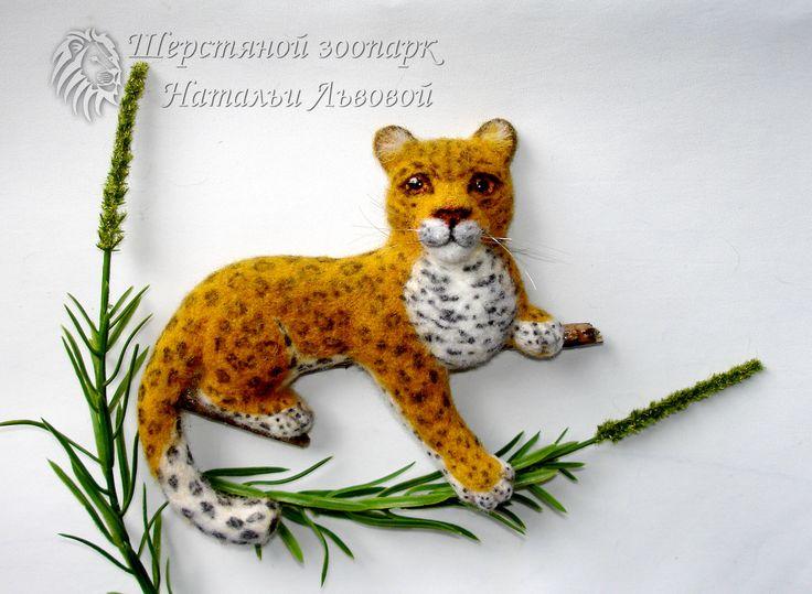 Брошь Леопард Лео – леопардик, леопард - из шерсти валяный - ручная работа