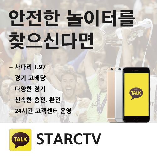 안전한놀이터/먹튀없는놀이터/단폴가능/고배당/사다리1.97 카카오톡: STARCTV