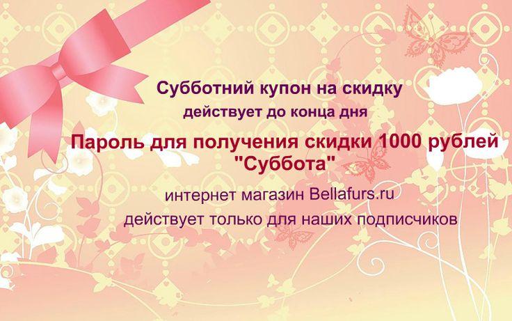 Вам подарок: купон на скидку 1000 рублей на покупку в интернет магазине Manzare.ru или Bellafurs.ru! На все вопросы ответят вам наши менеджеры Тел.: +7 800 301-90-07; Тел.: +7 495 663-53-72; Тел.: +7-965-252-56-56 (WhatsApp, Viber). #girl #girls #love #TagsForLikes #TFLers #me #cute #picoftheday #beautiful #photooftheday #instagood #fun #smile #pretty #follow #followme #hair #friends #swag #sexy #hot #cool #kik #fashion #igers #instagramers #style #sweet #eyes #beauty