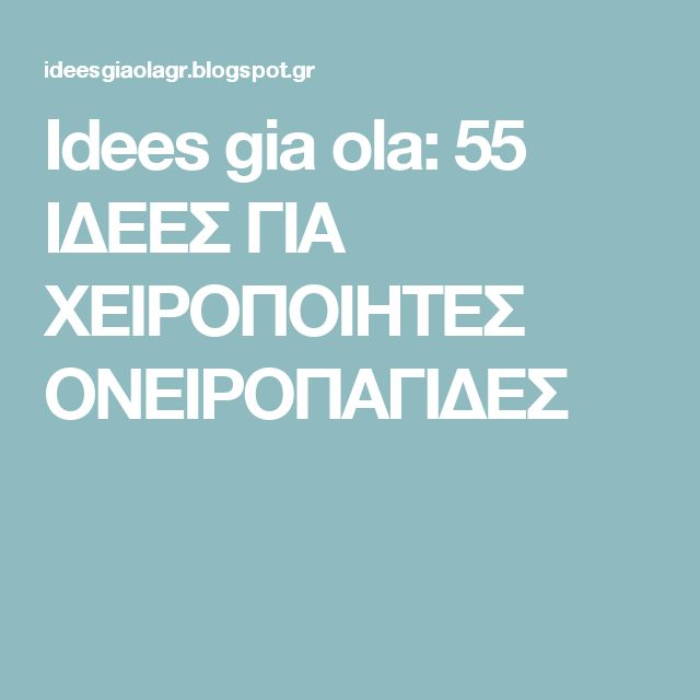 Idees gia ola: 55 ΙΔΕΕΣ ΓΙΑ ΧΕΙΡΟΠΟΙΗΤΕΣ ΟΝΕΙΡΟΠΑΓΙΔΕΣ