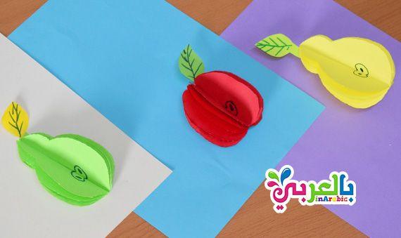 صنع فواكه ثلاثية الابعاد من الورق الملون Ramadan Crafts Crafts For Kids Spring Crafts