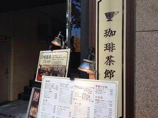 珈琲茶館 集 有楽町アネックス店