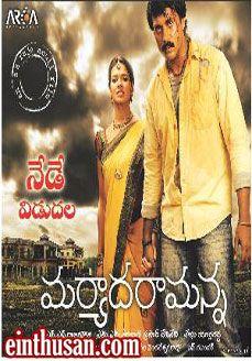 Maryada Ramanna 2010 Telugu In Ultra Hd Einthusan Telugu