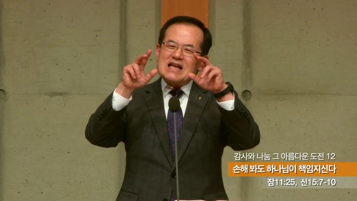 유관재 목사, '감사와 나눔 그 아름다운 도전(12)', 화정동 성광교회