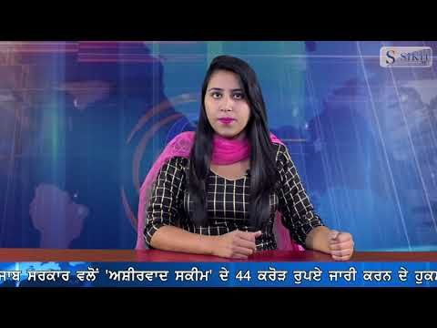 Sikh TV Punjabi News Bulletin  02/02/2018