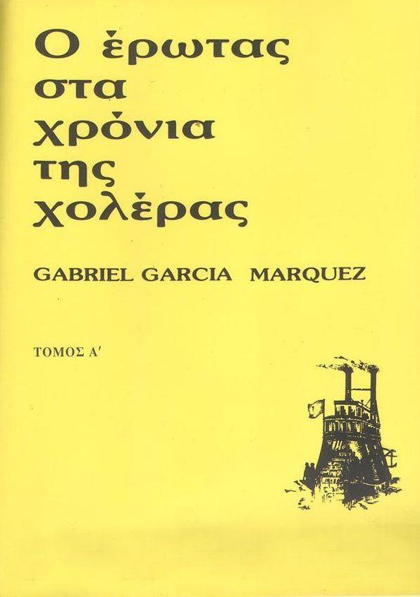 'Ο ερωτας στα χρονια της χολερας' του Gabriel Garcia Marquez