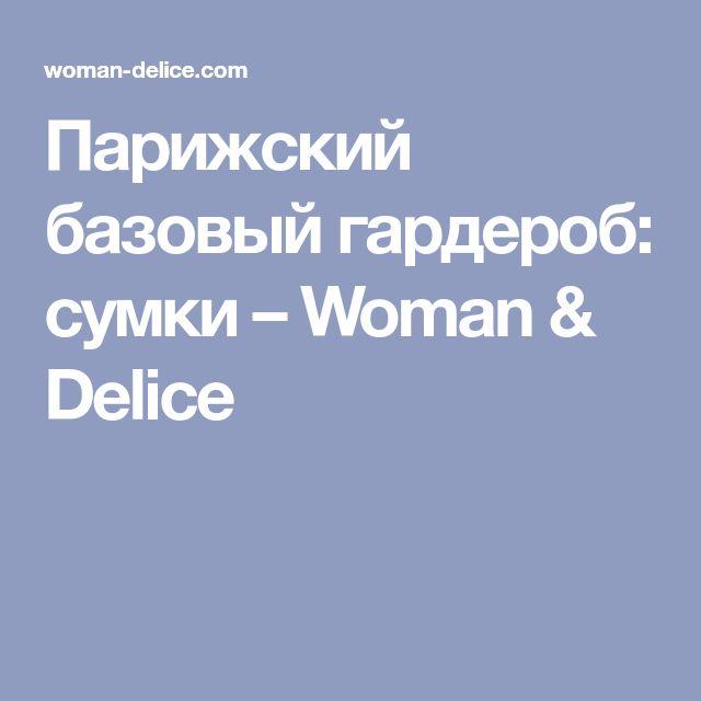 Парижский базовый гардероб: сумки – Woman & Delice