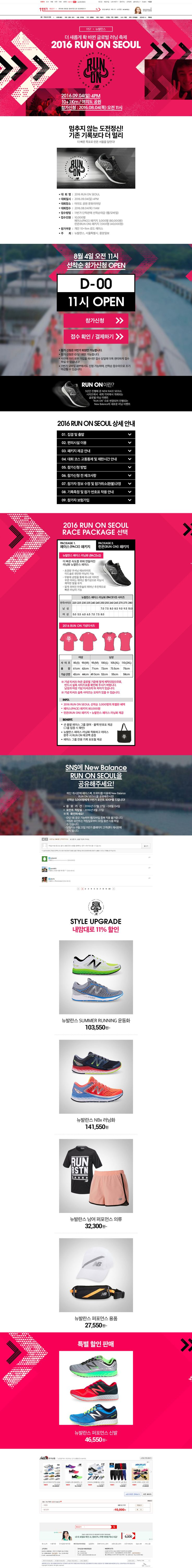 #2016년8월1주차 #11st #2016RUNONSEOUL www.11st.co.kr