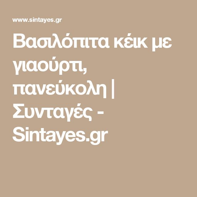 Βασιλόπιτα κέικ με γιαούρτι, πανεύκολη | Συνταγές - Sintayes.gr