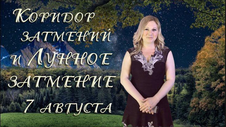 КОРИДОР ЗАТМЕНИЙ и ЛУННОЕ ЗАТМЕНИЕ 7 августа 2017