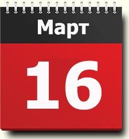 16 марта: православный календарь, народный календарь, именинники, из истории в этот день http://to-name.ru/primeti/03/16.htm