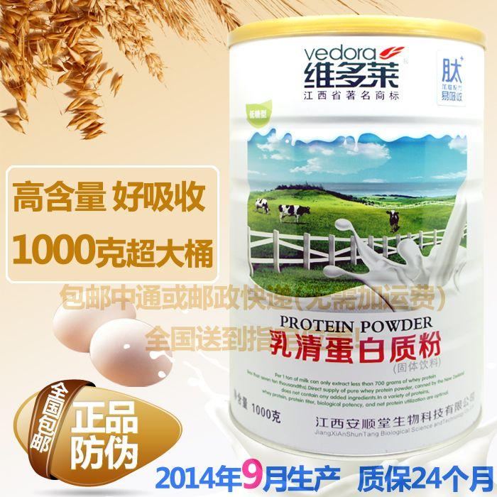 Wei Duolai 1000g grams of whey protein powder sugar immunity fitness increase muscle protein powder pink genuine security - Taobao