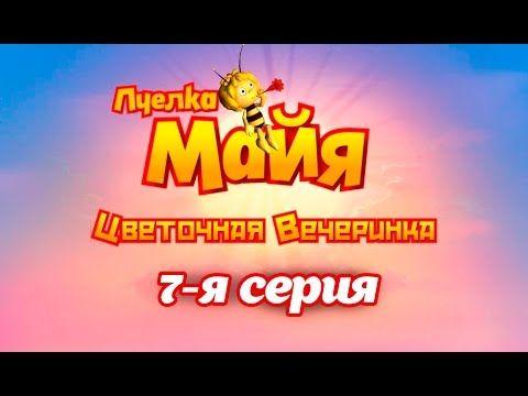 #Мультик Пчёлка Майя - Цветочная вечеринка 7-я серия ( мультик для детей )