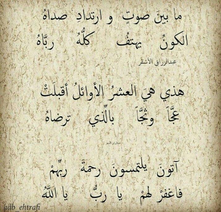 Pin By Fatoomh On أب ي ات و أش ع ار Arabic Quotes Quotes Math