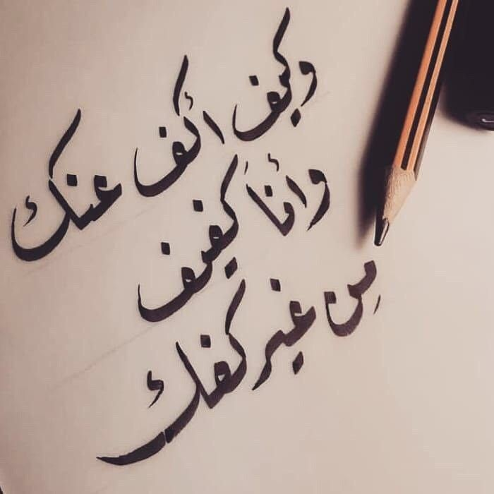 Pin By الحب لك وحدك On الحب والعشق والشوق Photo Quotes Quotes Arabic Calligraphy