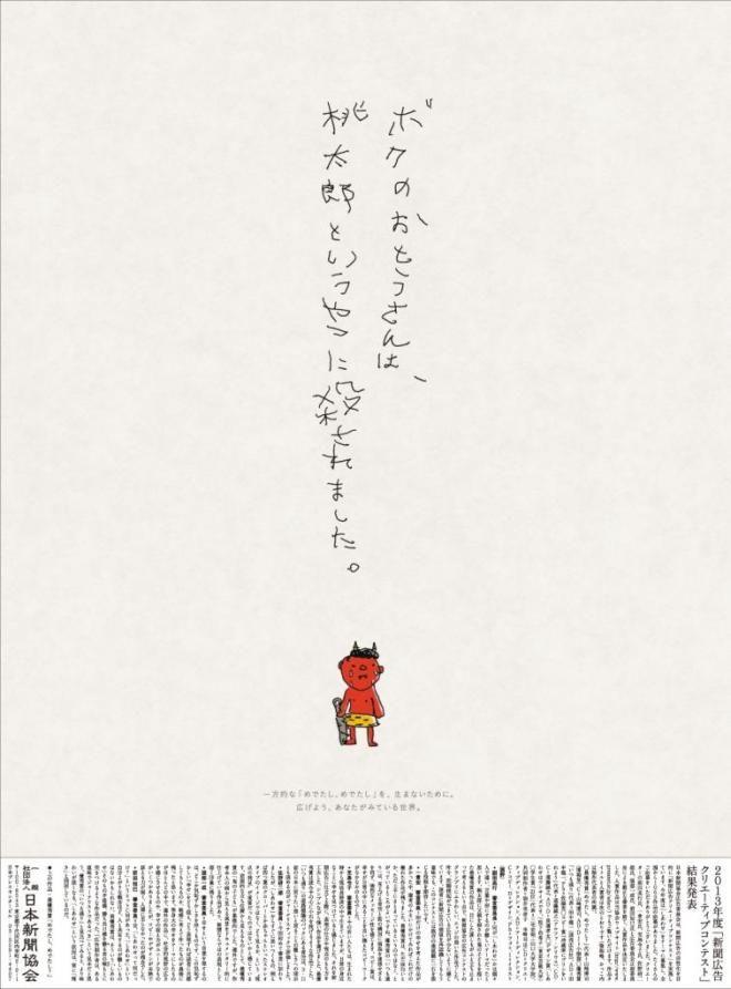「めでたし、めでたし?」=2013年度新聞広告クリエーティブコンテスト最優秀賞 My father was killed by the guy named Momotaro.
