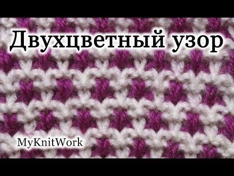 getlinkyoutube.com-Вязание спицами. Вяжем Двухцветный узор.