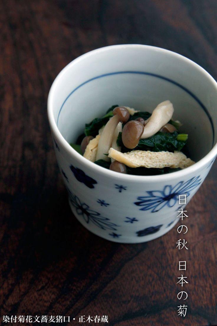 染付菊花文蕎麦猪口・正木春蔵