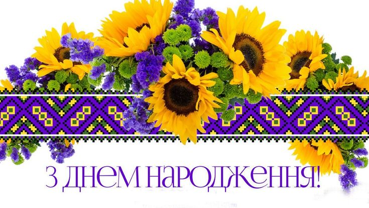 лошади украинские открытки ко дню рождения меня
