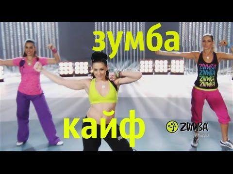 Зумба фитнес. Худеем танцуя: пресс и ноги. Zumba Fitness - YouTube