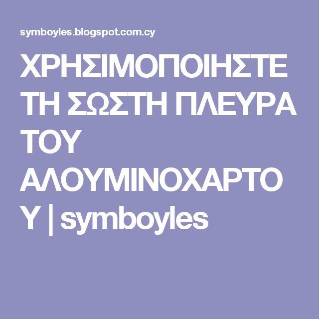 ΧΡΗΣΙΜΟΠΟΙΗΣΤΕ ΤΗ ΣΩΣΤΗ ΠΛΕΥΡΑ ΤΟΥ ΑΛΟΥΜΙΝΟΧΑΡΤΟΥ   symboyles