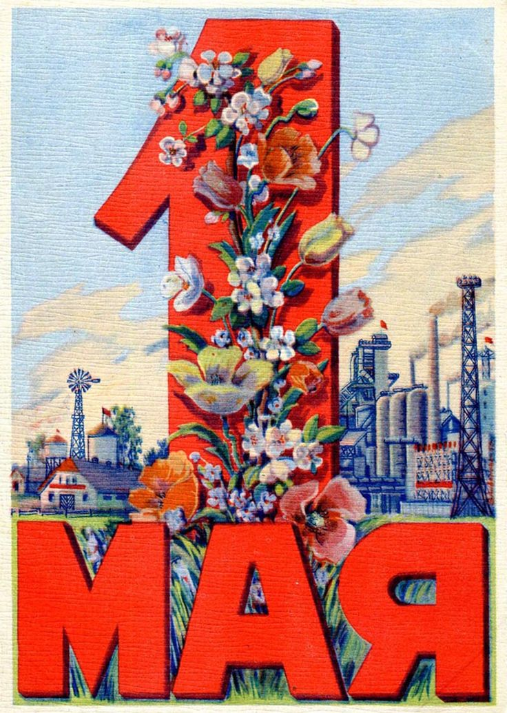 поздравление с первым мая в картинках советские