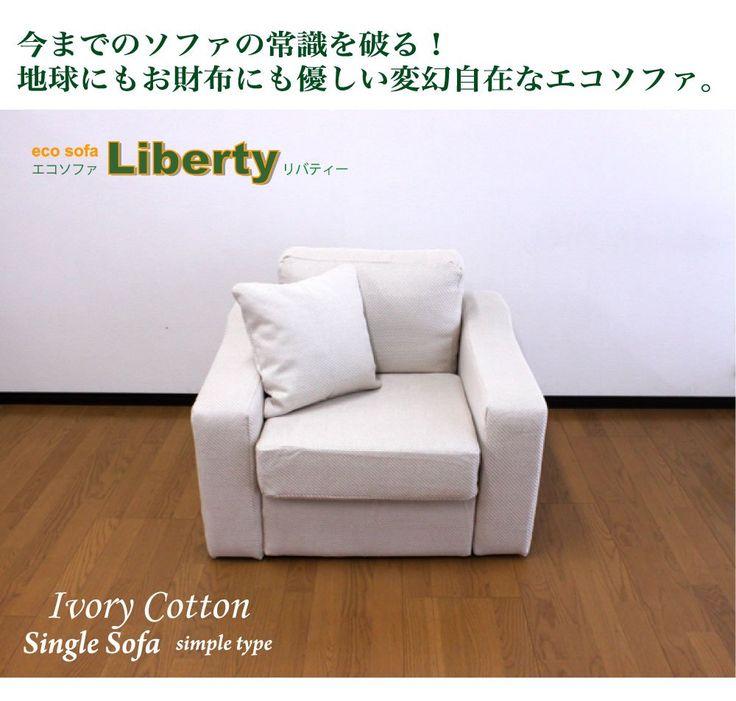 シングルソファ【組み立てエコソファ】 (かく型アーム 【ベーシック】, 綿 アイボリー) SH390mm