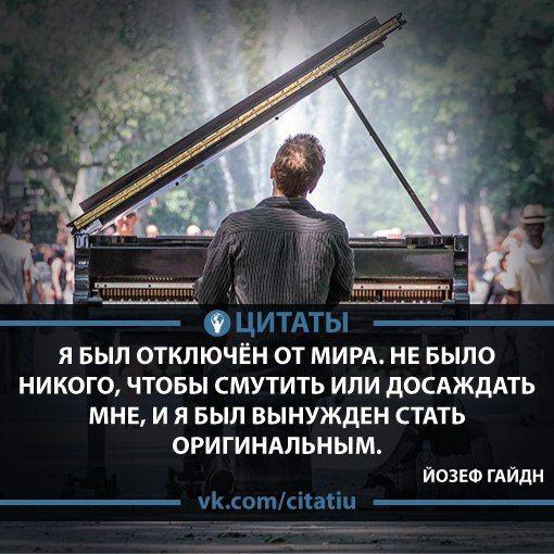 Франц Йозеф Гайдн — австрийский композитор эпохи классицизма.    цитаты статусы афоризмы мысли фразы