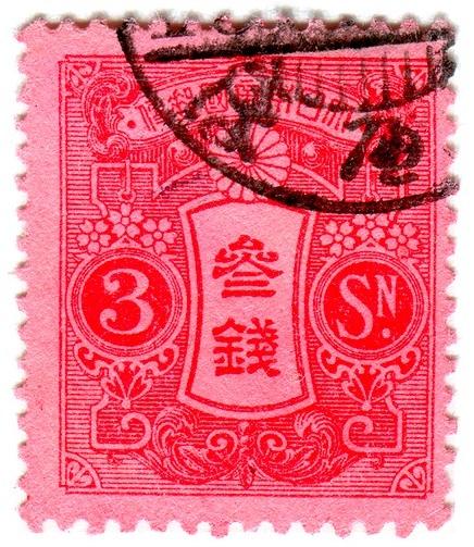 japan 1913 #postage #stamp #pattern