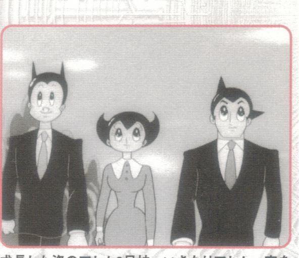 「鉄腕アトム Astro Boy」のおすすめ画像 1669 件