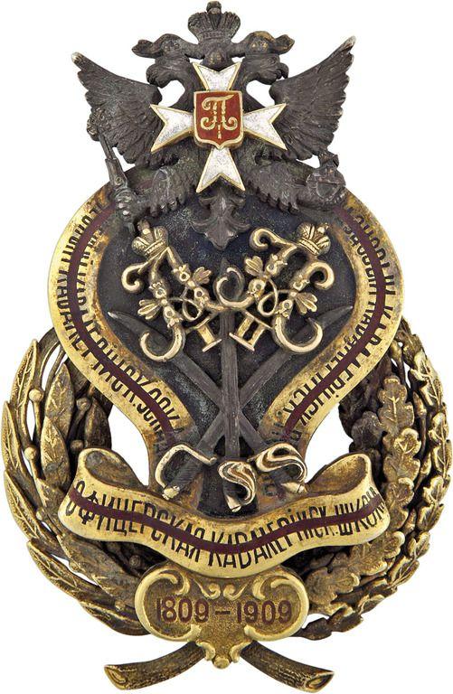 юбилейный золотой Знак Офицерской кавалерийской школы