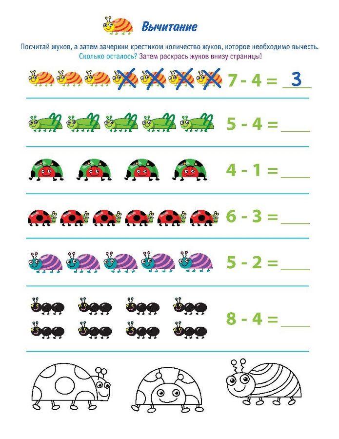 """Математические задания для дошкольников: """"Математика с жучками"""""""