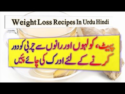 Weight loss recipes in urdu hindi how to lose weight with ginger weight loss recipes in urdu hindi how ccuart Choice Image