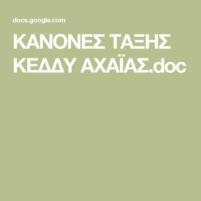 ΚΑΝΟΝΕΣ ΤΑΞΗΣ ΚΕΔΔΥ ΑΧΑΪΑΣ.doc