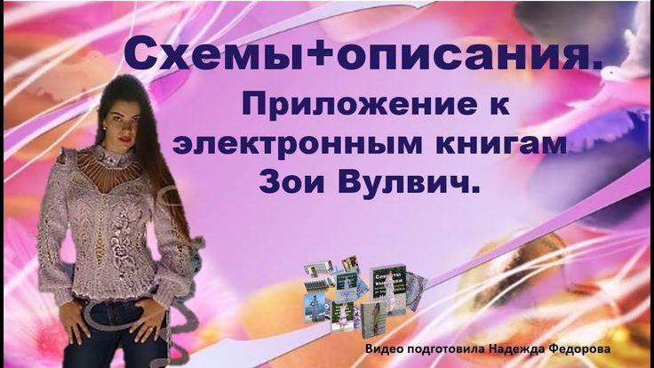 Схема + описание Приложение к книгам Зои Вулвич Надежда Федорова Рукодел...