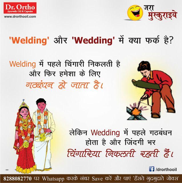 Hindi Chutkule - Funny Images - Hindi Jokes