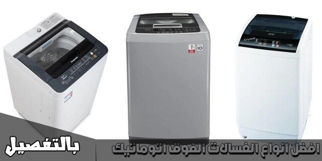 افضل انواع الغسالات الفوق اتوماتيك 2020 واسعارها بالمميزات بالتفصيل Washing Machine Automatic Washing Machine Laundry Machine