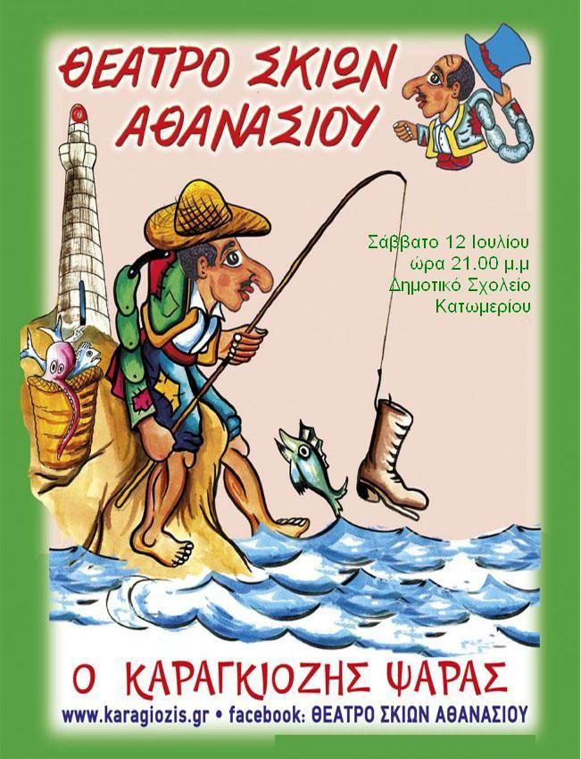 Θέατρο Σκιών: Ο Καραγκιόζης Ψαράς