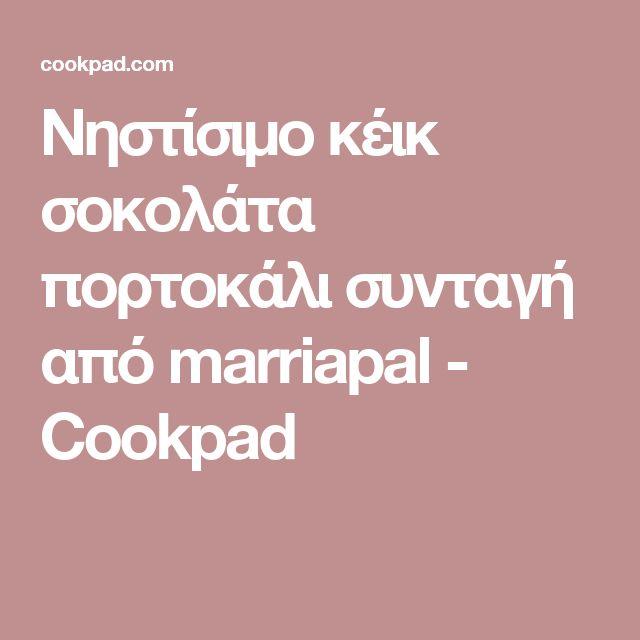 Νηστίσιμο κέικ σοκολάτα πορτοκάλι συνταγή από marriapal - Cookpad