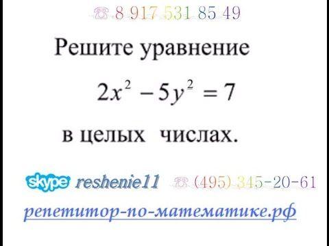 ЕГЭ математика  Решить уравнение в целых числах. Объяснить геометрический смысл всех решений векторного уравнения (x, a) = p. Это -- линейное уравнение общего вида на координаты. От Вас требуется лишь вспомнить, какой геометрический объект задаётся общим линейным.