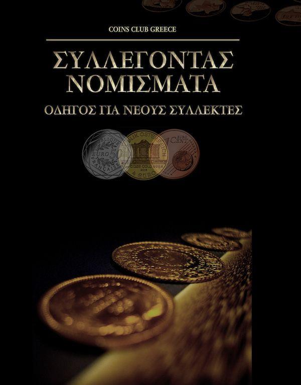 Συλλέγοντας Νομίσματα - Οδηγός για Νέους Συλλέκτες  Προκειται για ένα βιβλίο που καταγράφει με σαφήνεια τα βασικά σημεία που χρειάζεται ένας συλλέκτης να προσέξει όταν ξεκινά μια συλλογή.Έχετε ποτέ κρατήσει ένα παλιό δολάριο του 1850; Έναν Φοίνικα του 1828; Η ομορφιά του σχεδιασμού, η σπανιότητα του, τοβάρος του μετάλλου ασημιού, η ηλικία και η ιστορία που αντιπροσωπεύει είναι τα χαρακτηριστικά που ενθουσιάζουν κάποιον που αποφασίζει να γίνει συλλέκτης.