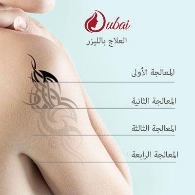 يمنحك علاج إزالة الوشم بالليزر في دبي و أبو ظبي فرصة التخلص من الوشوم التي لا تريدون بقائها على أجسامكم. إن العلاجات بالليزر هي الأكثر فعالية و الأقل إزعاجا للجميع.