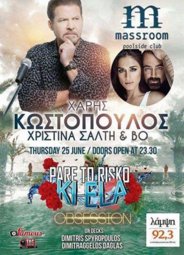 Ο Χάρη Κωστόπουλος με την Χριστίνα Σάλτη και τον ραπερ BO θα τραγουδήσουν στο ειδικά διαμορφωμένο stage του Massroom poolside summer club παλιές και νέες επιτυχίες με τη συνοδία της ορχήστρας και των dj τους σε μοναδικό στυλ και ύφος.