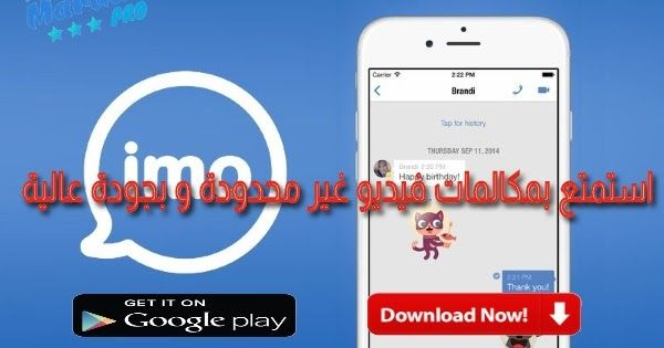 تحميل تطبيق Imo مجانا وآخر إصدار مرحبا بمتتبعي وزوار مدونتامدونةمروان برواليوم سنتحدث حول موضوعتحميل تطبيق Imo How To Get You Get It Incoming Call Screenshot