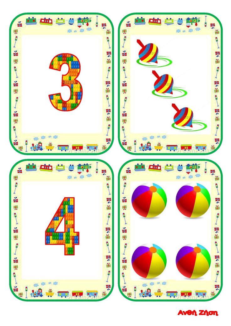 ΖήσηΑνθή: Καρτέλεςαρίθμησηςγια τονηπιαγωγείο.    Καρτούλες με αριθμούς από το 0-10 με εικόνες παιχνιδιών  γιααντιστοίχιση         ...