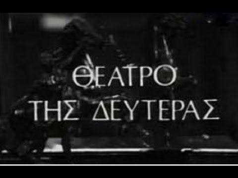 02Μαρ2015 – Το Θέατρο της Δευτέρας -ΞΕΝΟΔΟΧΕΙΟ Ο ΠΑΡΑΔΕΙΣΟΣ - YouTube
