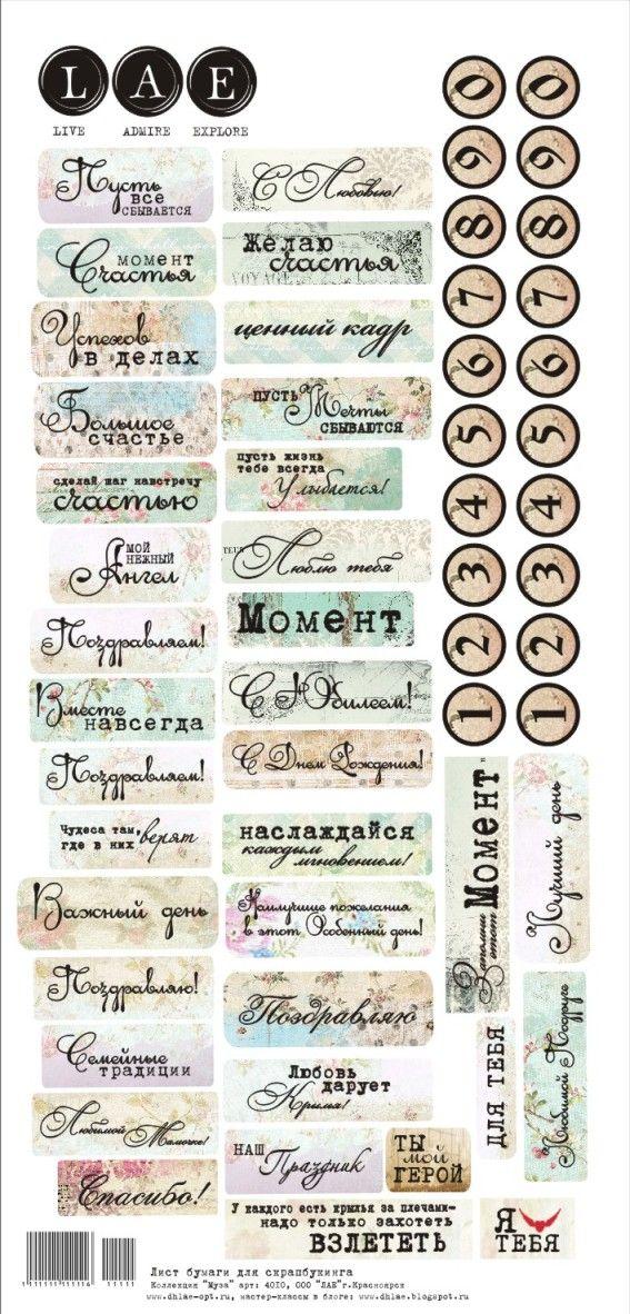 """Лист 4010 с карточками для вырезания. коллекция """"Муза"""" - Бумага для скрапбукинга - LAE-товары для скрапбукинга оптом"""