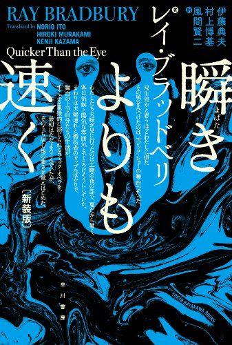 Amazon.co.jp: 瞬きよりも速く 〔新装版〕 電子書籍: レイ ブラッドベリ, 伊藤 典夫, 村上 博基, 風間 賢二: Kindleストア