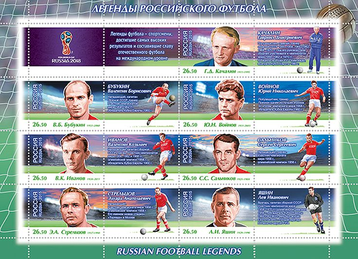 COLLECTORZPEDIA 2018 FIFA World Cup Russia. Legends of Football.